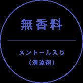 無香料 メントール入り(清涼剤)