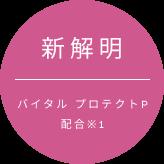 新解明 バイタル プロテクトP 配合※1