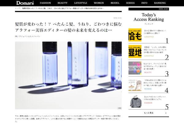 「Web Domani」に記事広告を掲載しました。