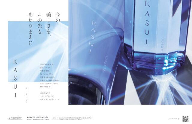 「SHE THREE」にてKASUI広告を掲載しました。